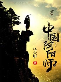 中国阴阳师小说封面