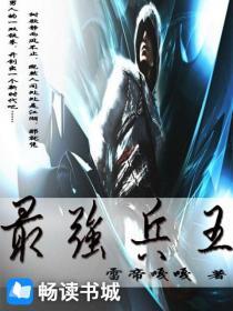 最强兵王小说封面