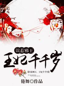 误惹邪王:王妃千千岁小说封面