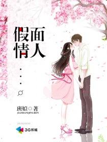 假面情人小说封面
