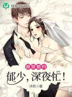 撩情婚约:郁少,深夜忙!小说封面