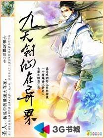 九天劍仙在異世小說封面