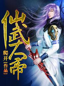 仙武大帝小说封面