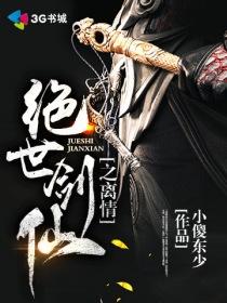 绝世剑仙之离情小说封面