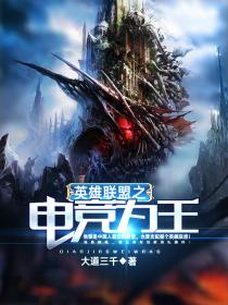 英雄联盟之电竞为王小说封面