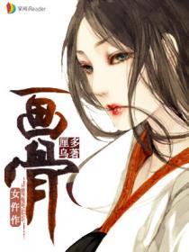 画骨女仵作小说封面