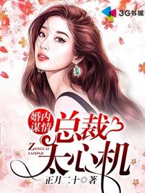 婚內謀情:總裁太心機小說封面