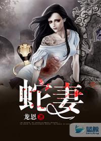 蛇妻小说封面