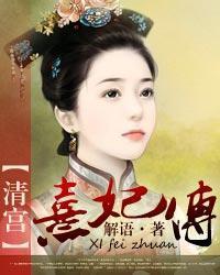 清宫熹妃传小说封面