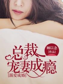 溺爱成婚:总裁宠妻成瘾小说封面