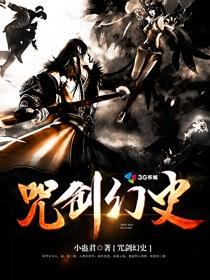 咒剑幻史小说封面