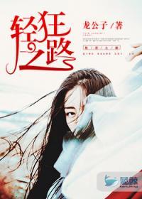 轻狂之路小说封面