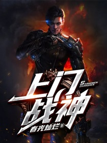 上门战神小说封面