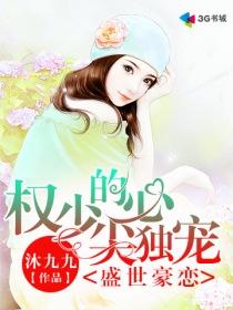 盛世豪恋:权少的心尖独宠小说封面