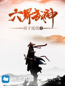 六界武神小说封面