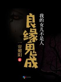 良缘鬼成:我的女儿不是人小说封面