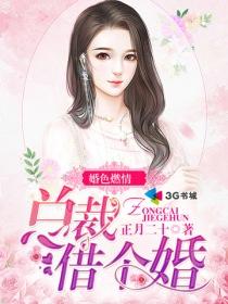 婚色燃情:總裁借個婚小說封面