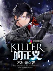 KILLER的正义小说封面