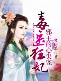 毒醫狂妃:邪王的心尖寵小說封面
