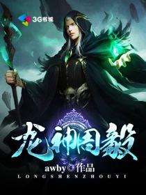 龙神周毅小说封面