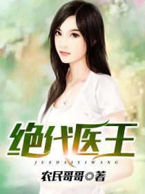 绝代医王小说封面