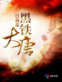黑铁大唐小说封面