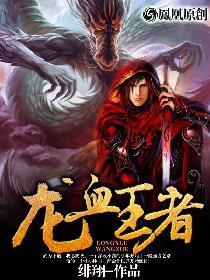 龙血王者小说封面