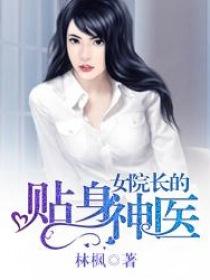 女院长的贴身神医小说封面