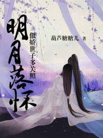 明月落怀:傲娇世子多关照小说封面