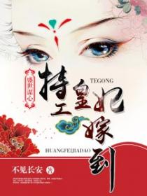 盛世谋心:特工皇妃嫁到小说封面