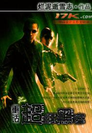 重活之超级黑客小说封面