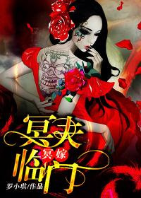 冥嫁:冥夫临门小说封面