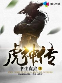 虎神传小说封面