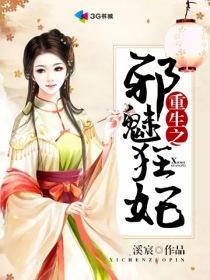 重生之邪魅狂妃小说封面