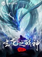玄龍之戰神小說封面