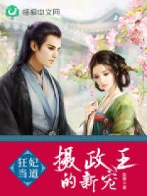 狂妃当道:摄政王的新宠小说封面