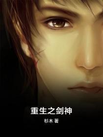 重生之剑神小说封面