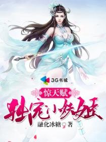 驚天賦:獨寵小妖姬小說封面