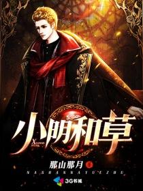 小明和草小说封面