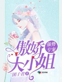 强势专宠:傲娇大小姐小说封面