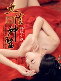 九阴神医小说封面