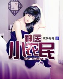 神医小农民小说封面