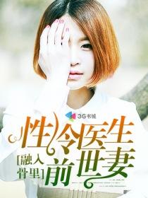 融入骨里:性冷医生前世妻小说封面