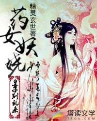 药女妖娆:皇子别乱来小说封面
