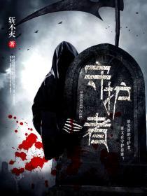 守护者小说封面