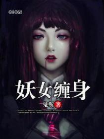 妖女缠身小说封面