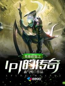 英雄联盟之lpl的传奇小说封面