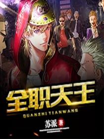 全職天王小說封面