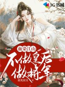 血染江山:不做皇后做将军小说封面