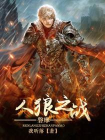 长生之战:磐摩小说封面